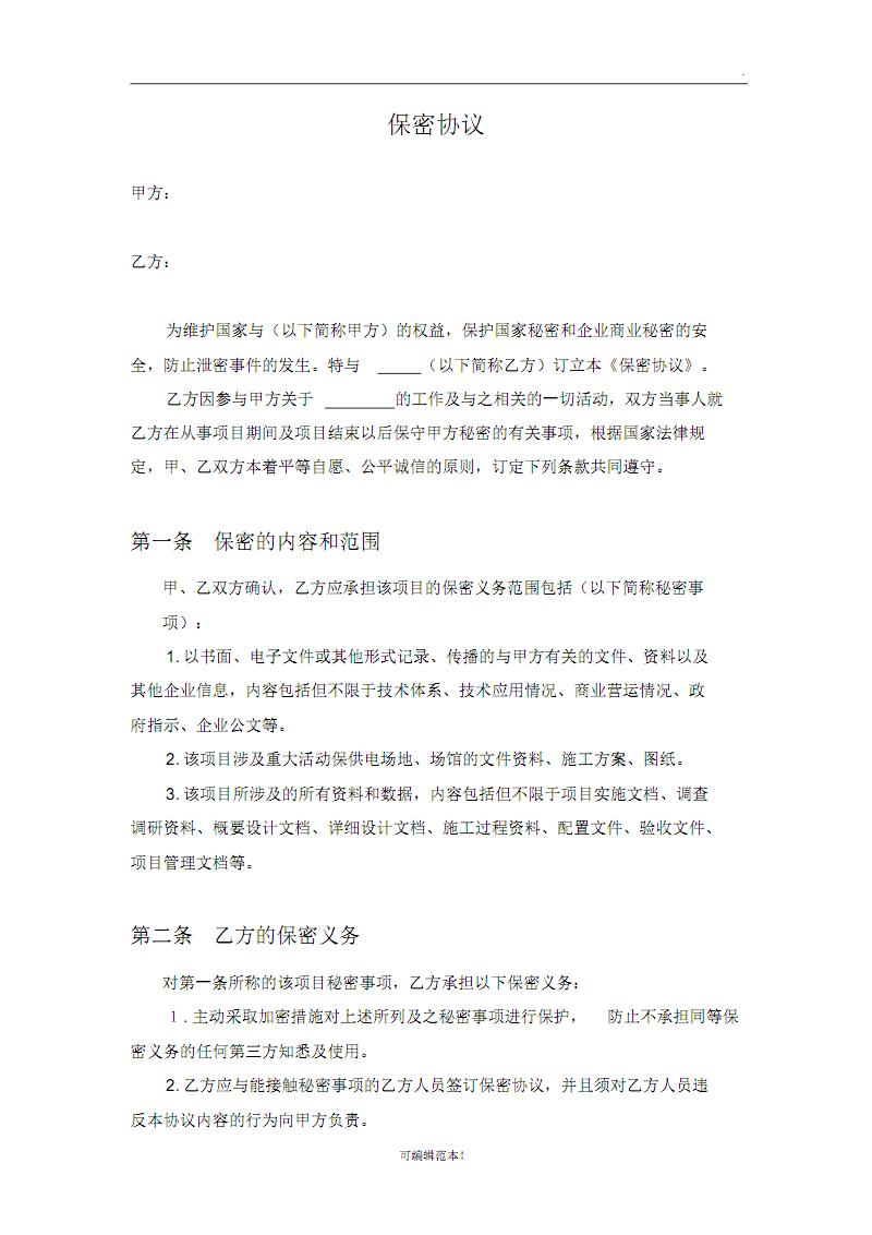 保密协议 模板.pdf