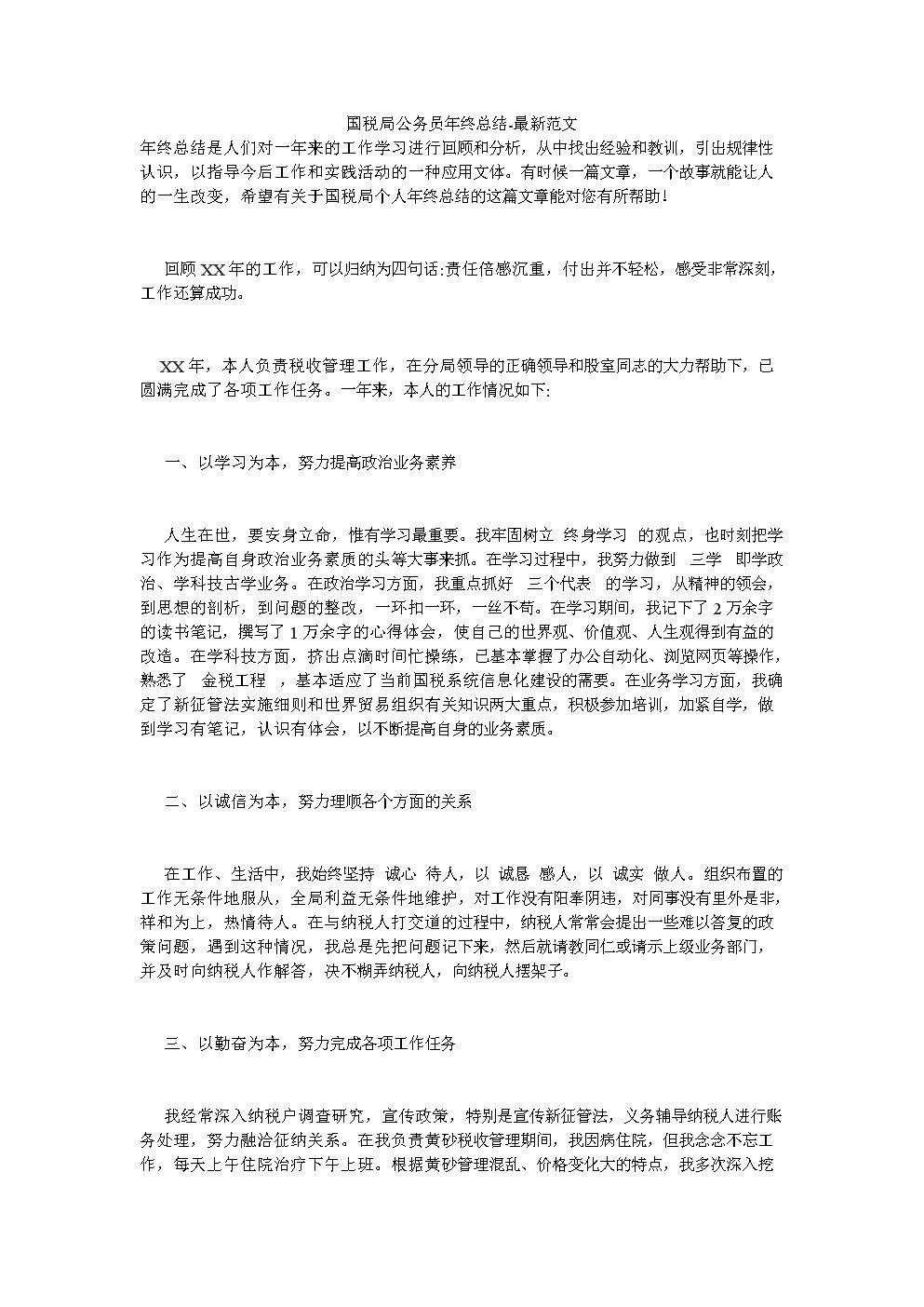 国税局公务员年终总结-最新范文.doc