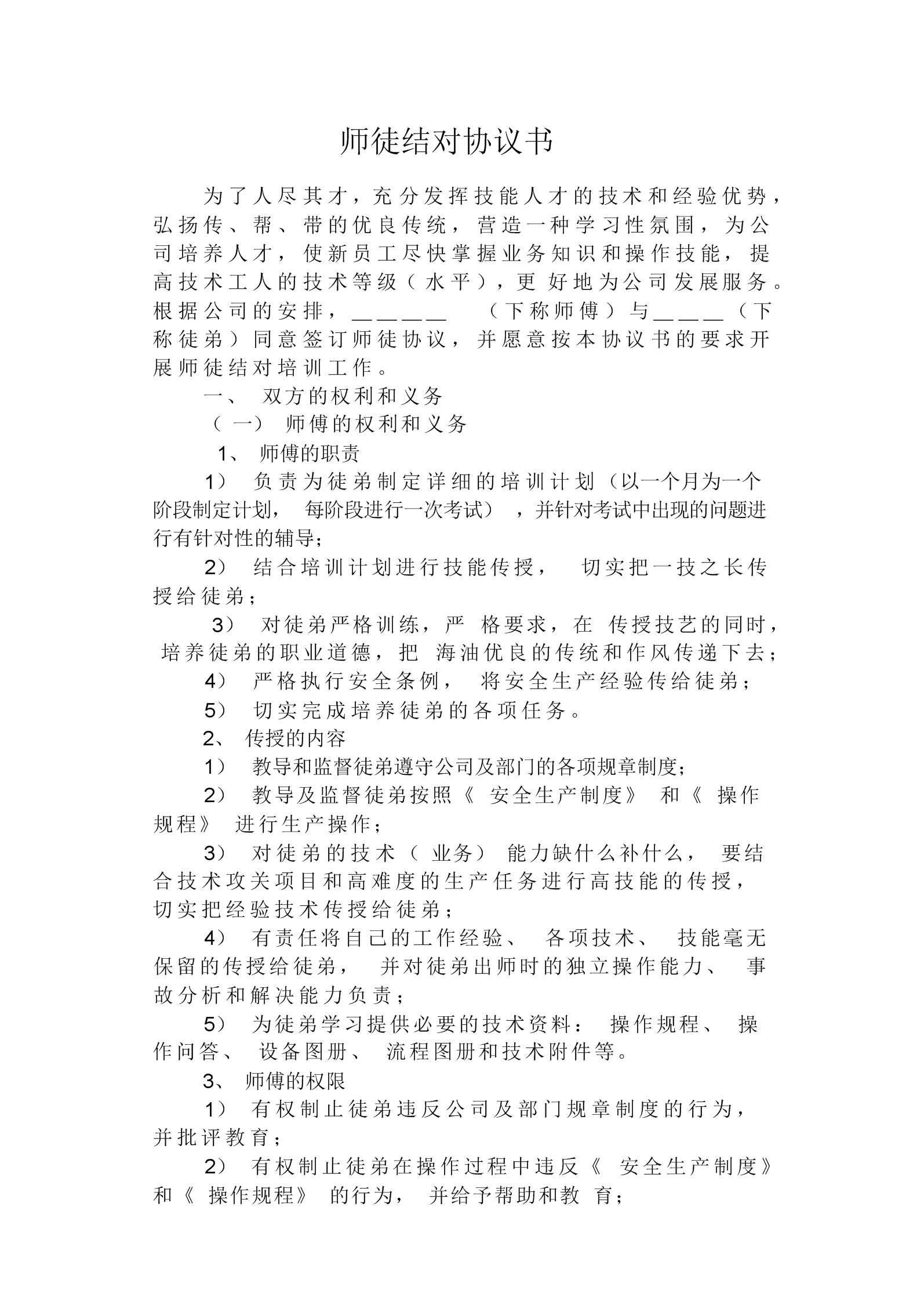 (完整版)师徒协议书(版本一).doc