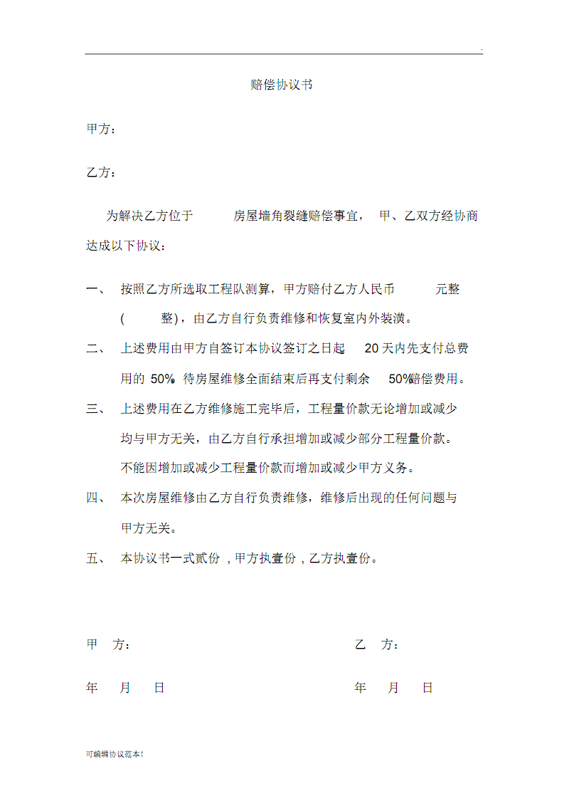 房屋损坏补偿协议书 范本.pdf