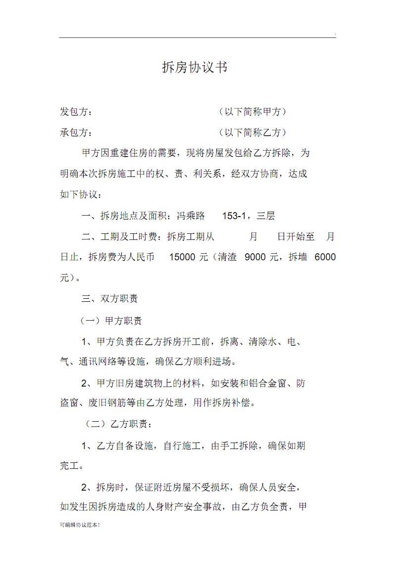 拆房协议书 范本.pdf