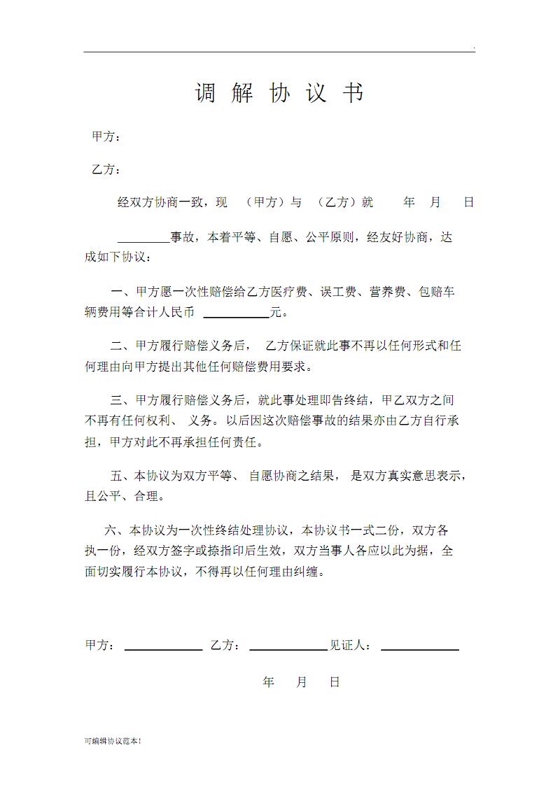 车祸调解协议书 范本.pdf