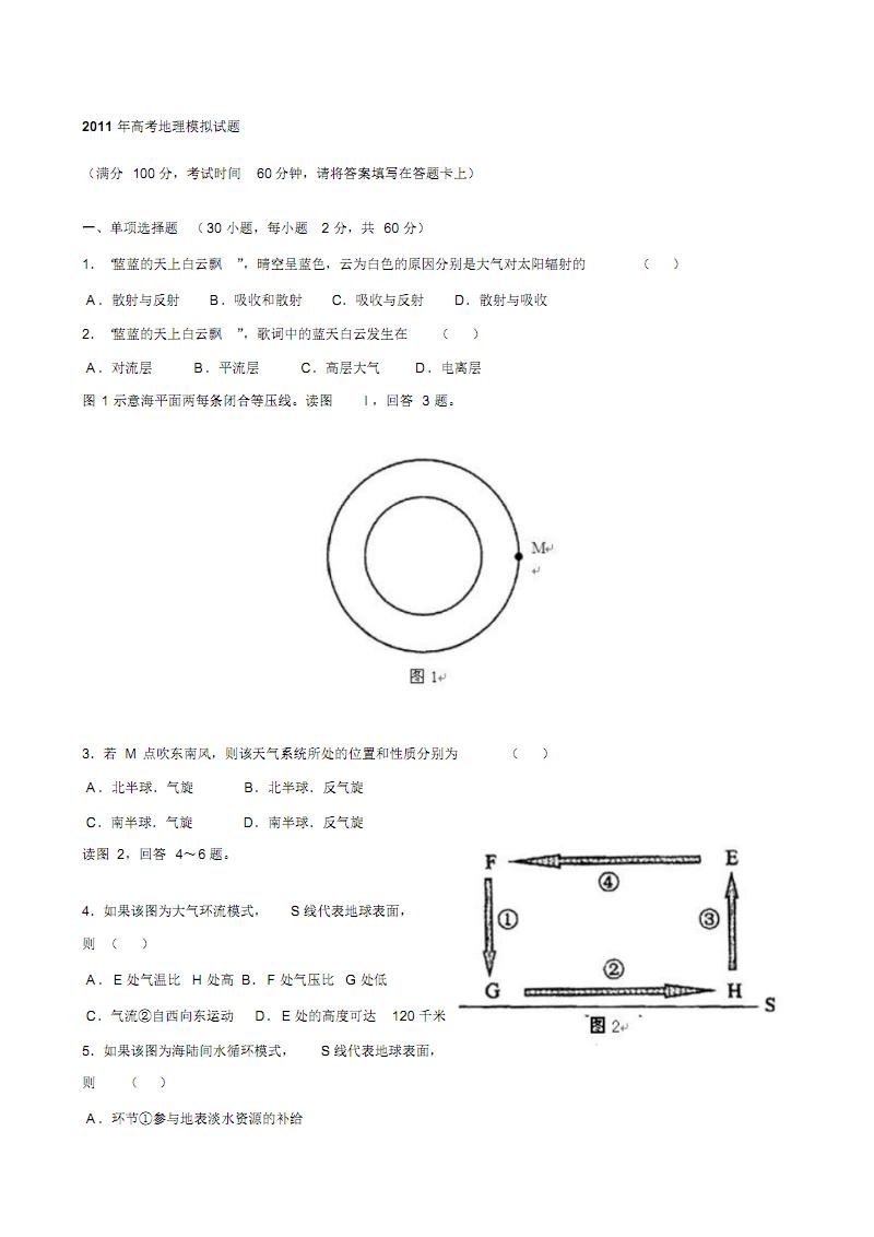 [精选]【高考】2011年高考地理模拟试题--资料.pdf