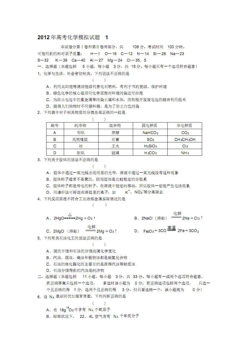 [精选]【高考】2012年高考化学模拟试题1--资料.pdf