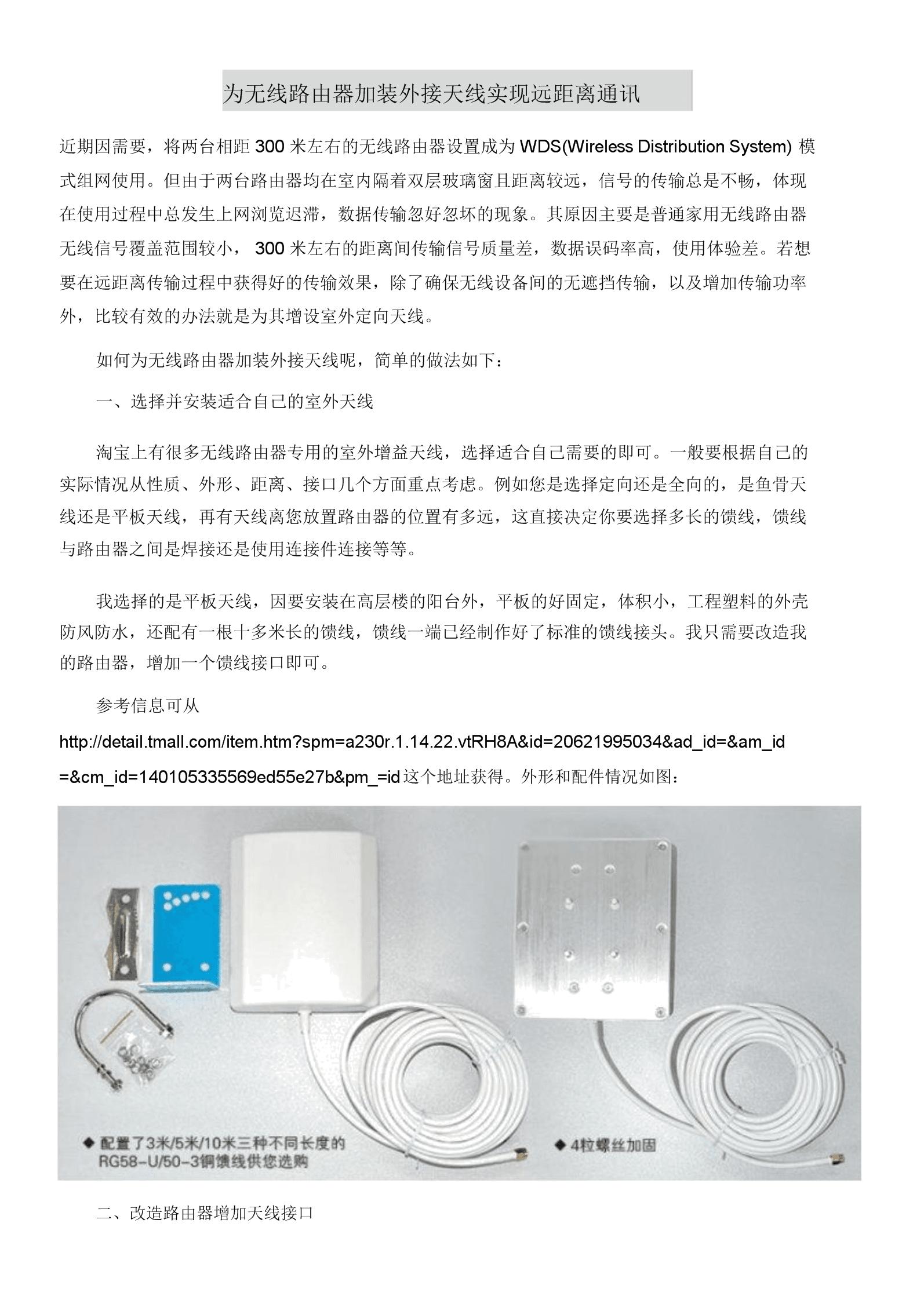 为无线路由器加装外接天线实现远距离通讯汇总--精选.docx