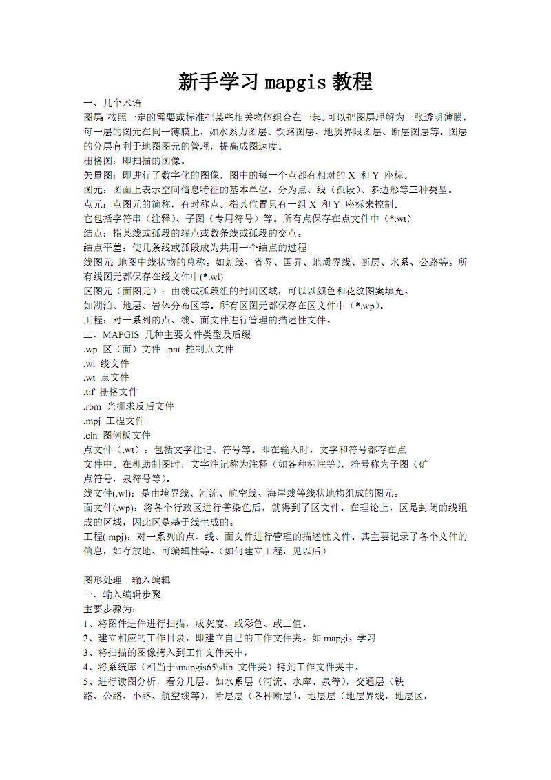 1538编号新手学习mapgis教程.pdf