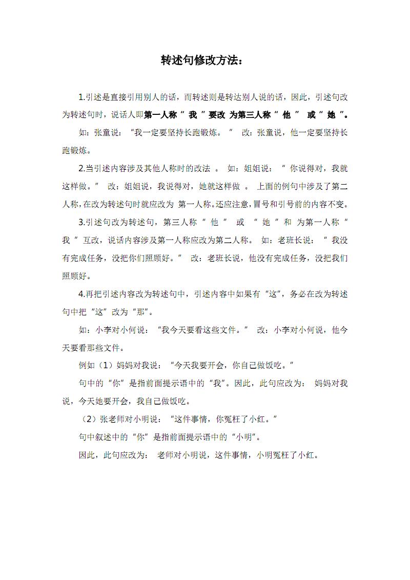 1686编号转述句修改方法.pdf
