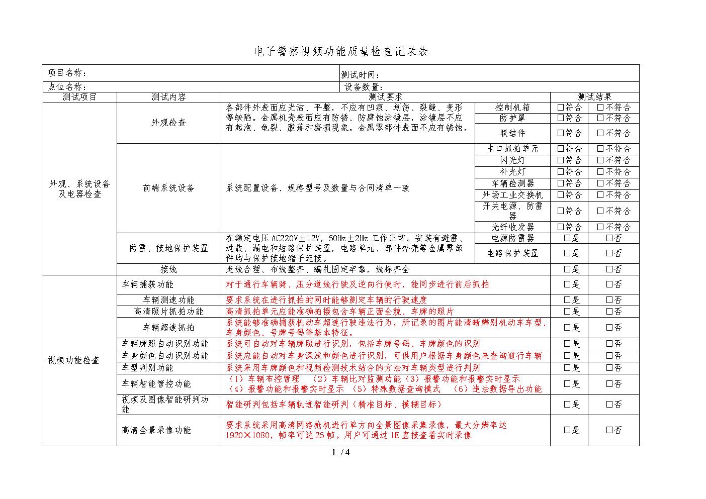 视频质量检查记录表.doc