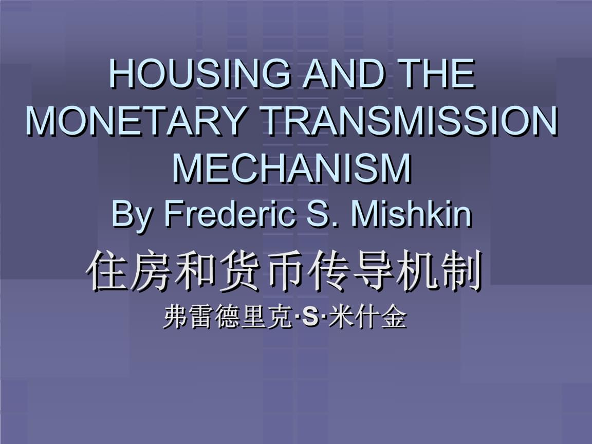住房和货币传导机制培训教程.pptx