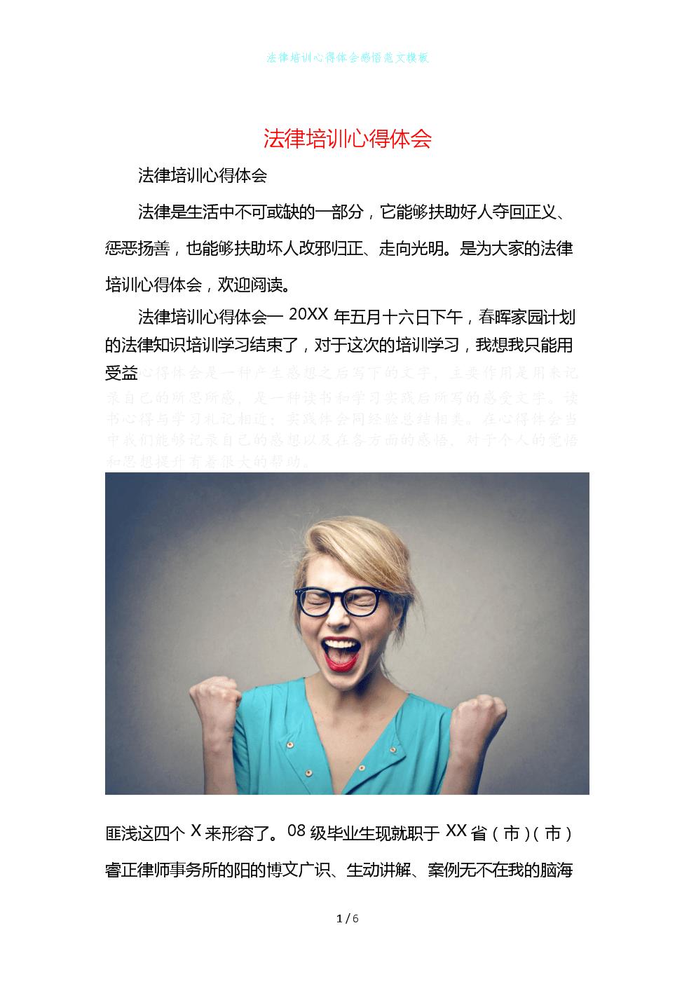 法律培训心得体会感悟范文模板.doc