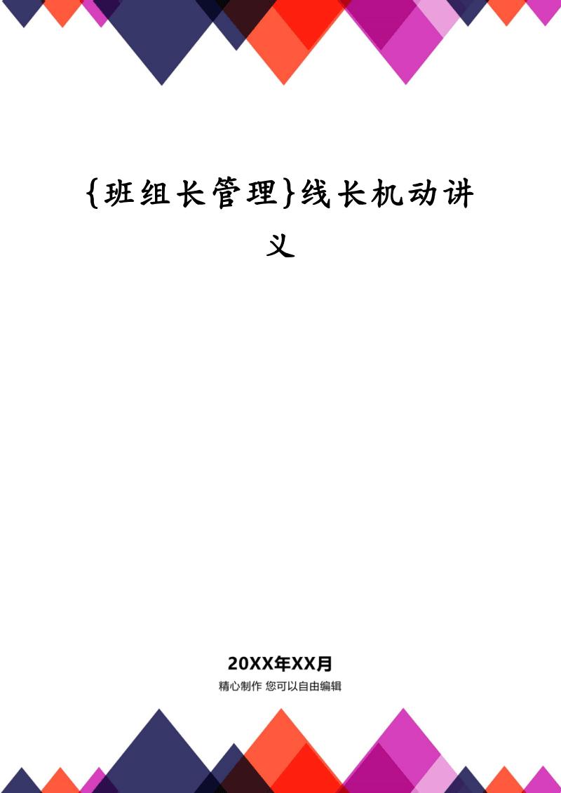 {班组长管理}线长机动讲义.pdf