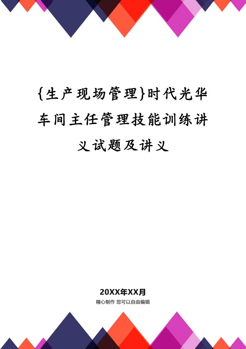 {生产现场管理}时代光华车间主任管理技能训练讲义试题及讲义.pdf