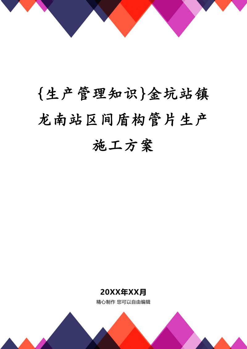 {生产管理知识}金坑站镇龙南站区间盾构管片生产施工方案.pdf