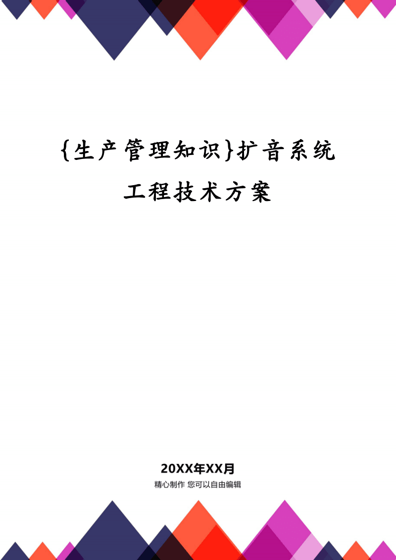 {生产管理知识}扩音系统工程技术方案.pdf
