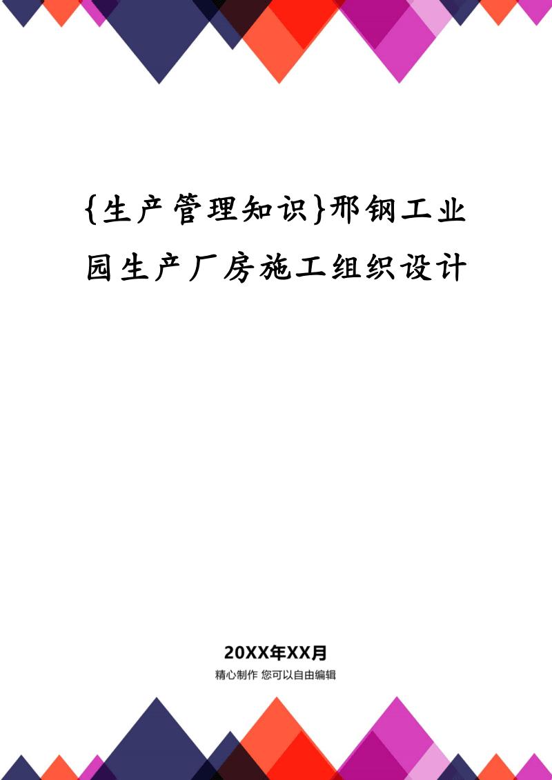 {生产管理知识}邢钢工业园生产厂房施工组织设计.pdf
