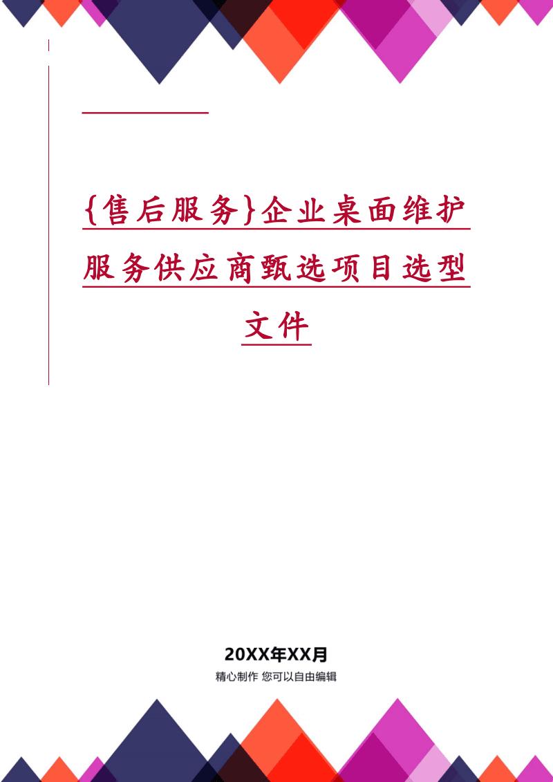 {售后服务}企业桌面维护服务供应商甄选项目选型文件.pdf