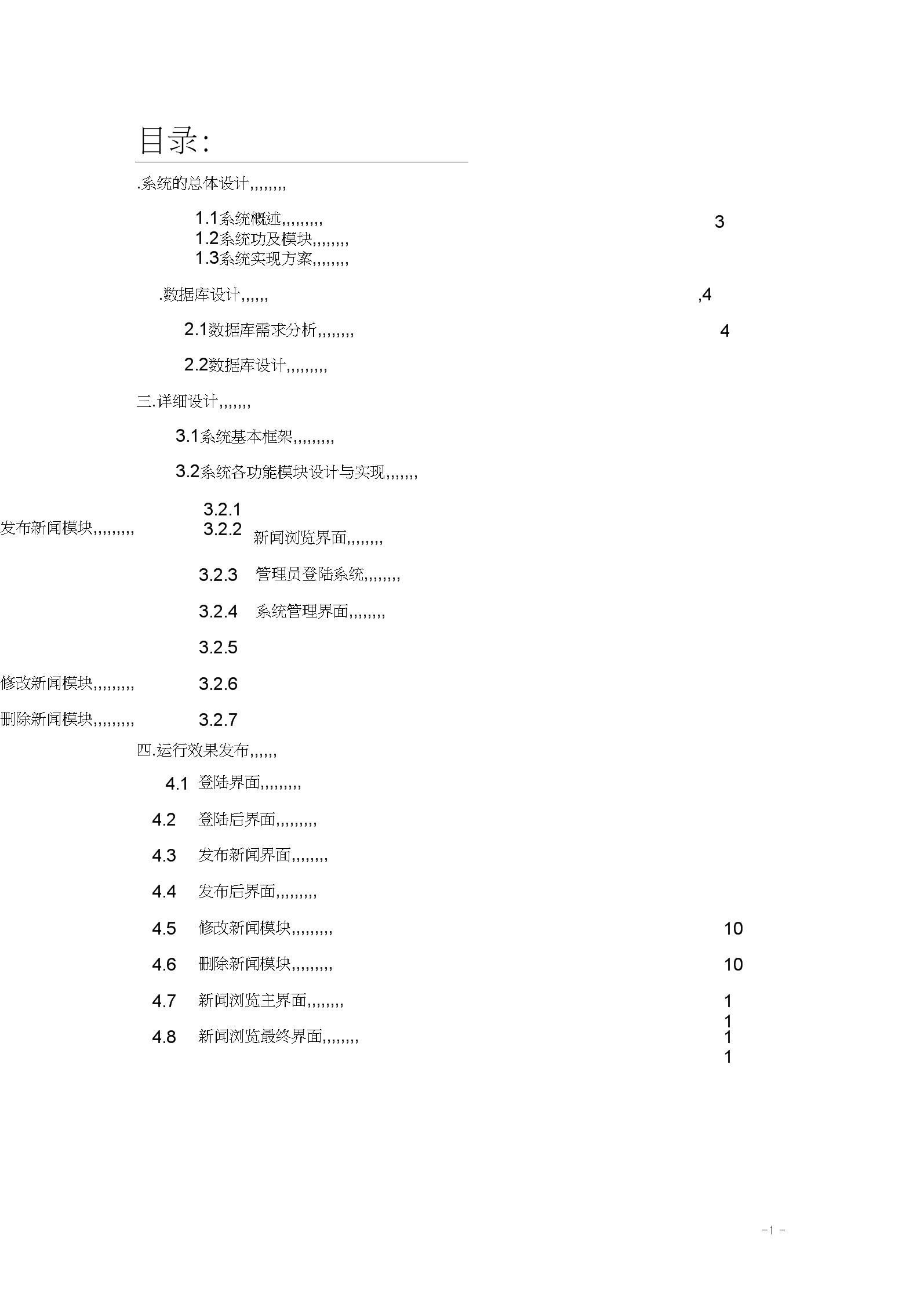网站新闻管理系统论文新闻管理系统论文.docx