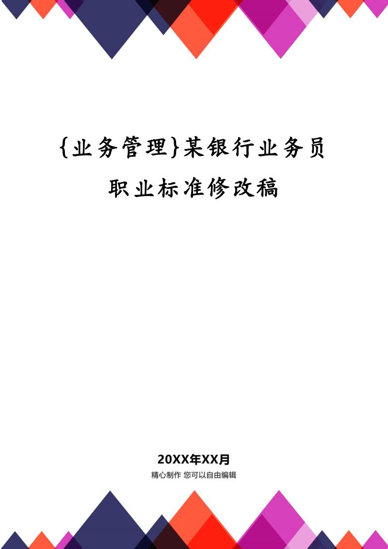 {业务管理}某银行业务员职业标准修改稿.pdf