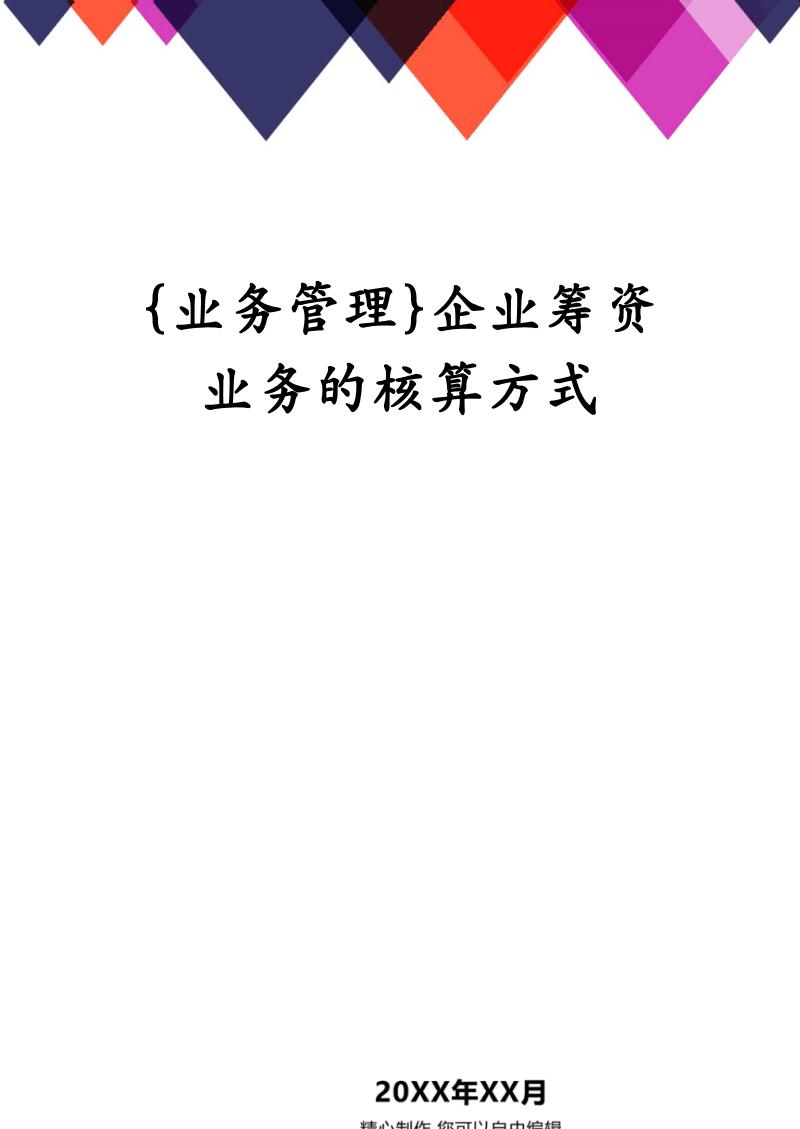 {业务管理}企业筹资业务的核算方式.pdf