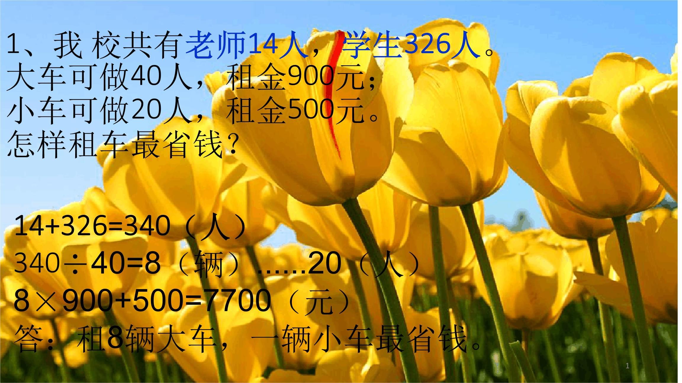 租船问题练习题幻灯片课件.ppt
