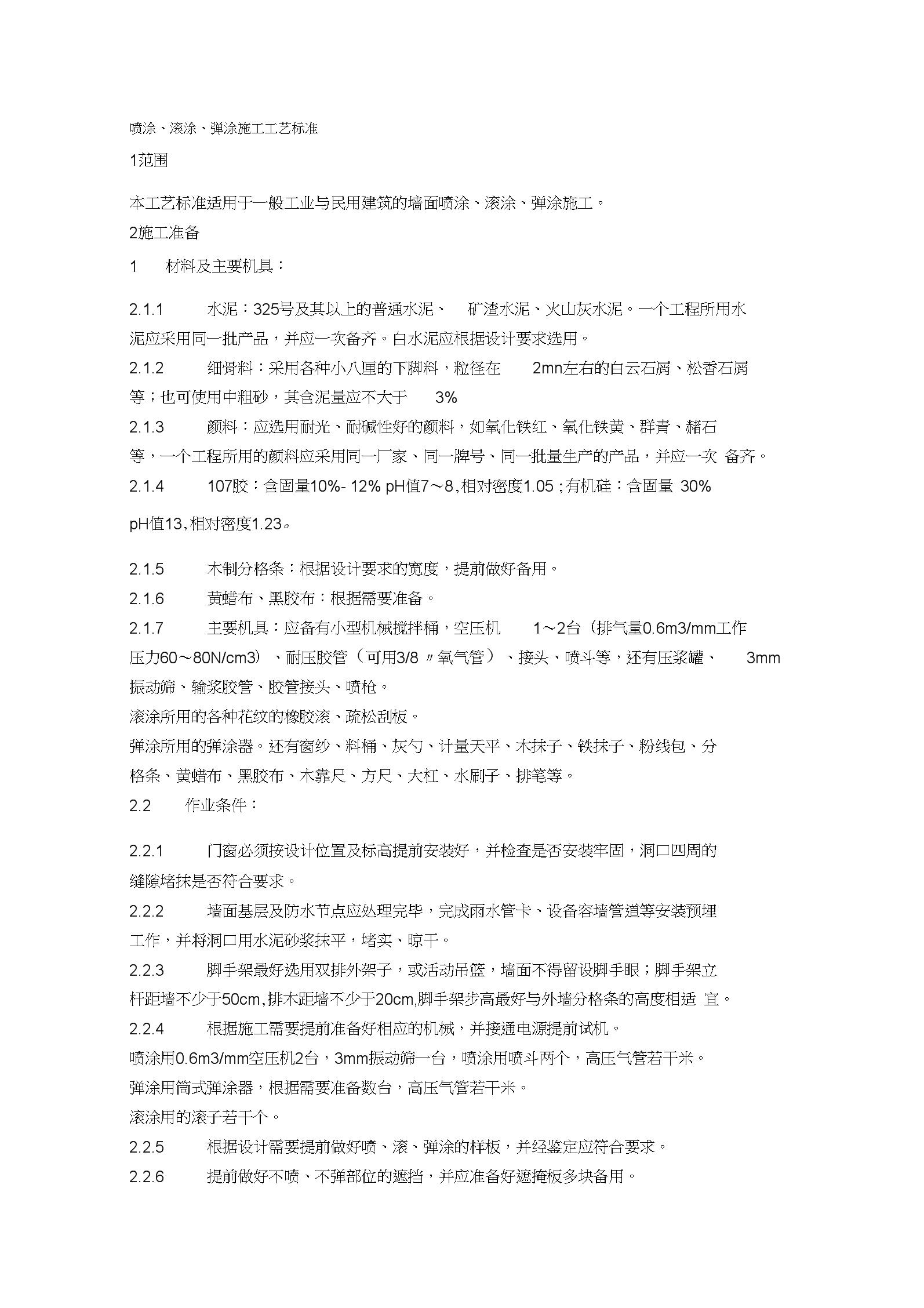 弹涂施工技术交底教学文稿.docx
