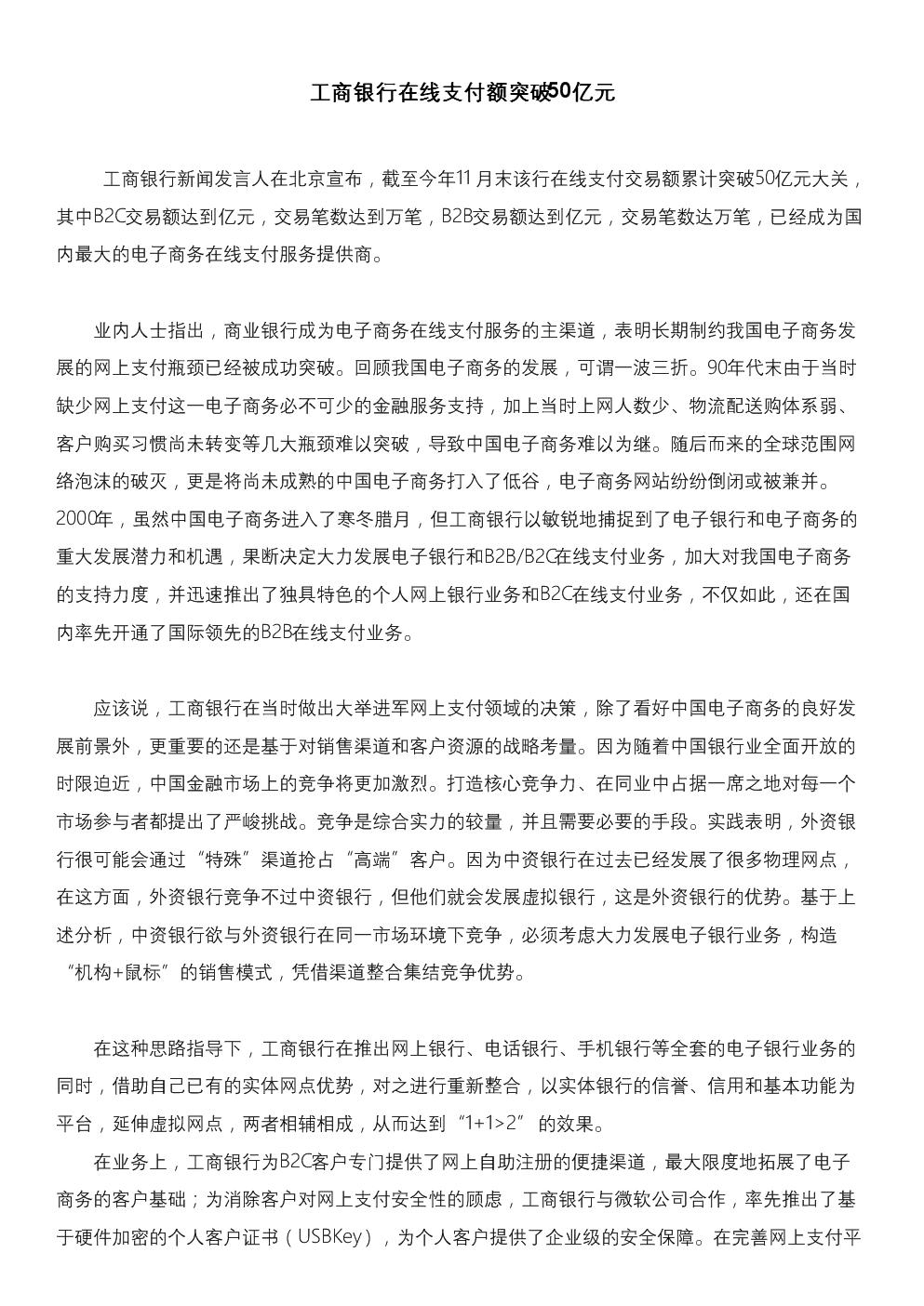 工商银行在线支付额突破50亿元.docx