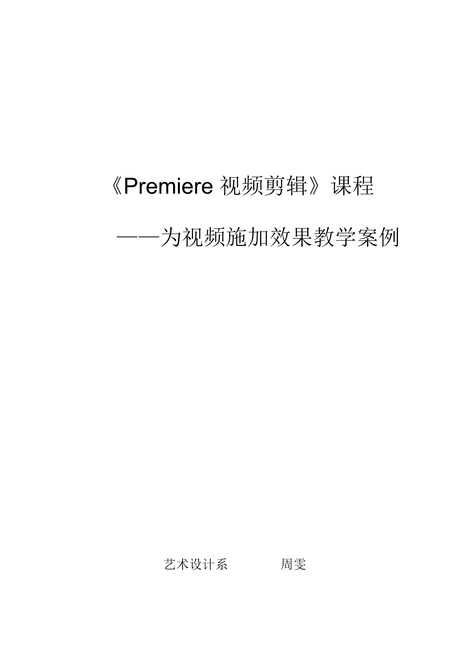 Premiere视频剪辑教学案例.docx