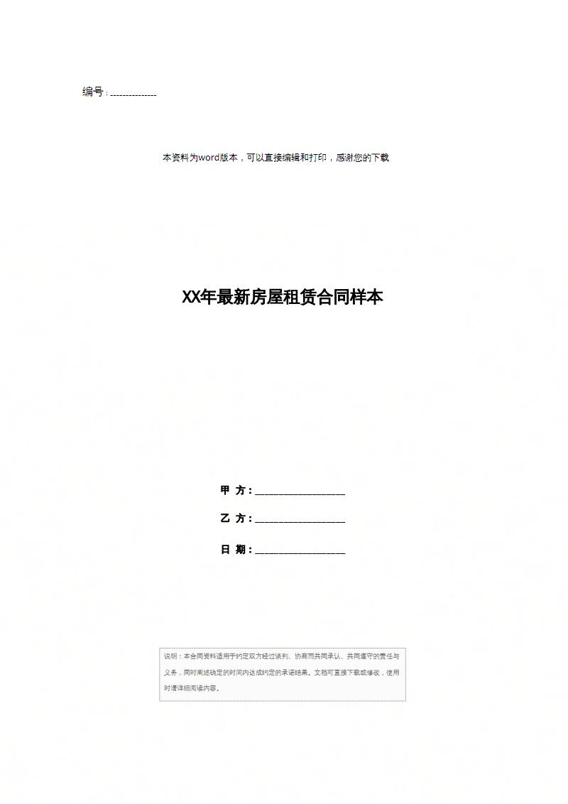 XX年最新房屋租赁合同样本.pdf