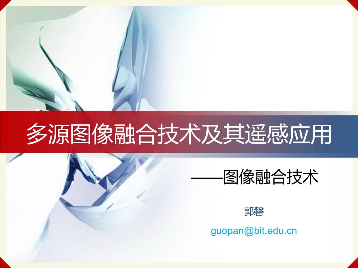 01_图像融合技术(概念-灰度).pptx