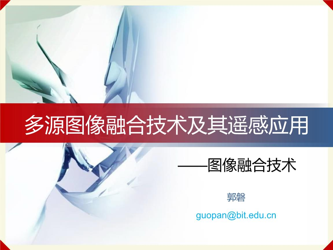 02_图像融合技术(彩色-实时).pptx