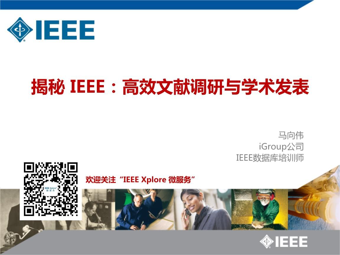 IEEEXplore培训PPT-ASPP(四川师范大学).ppt