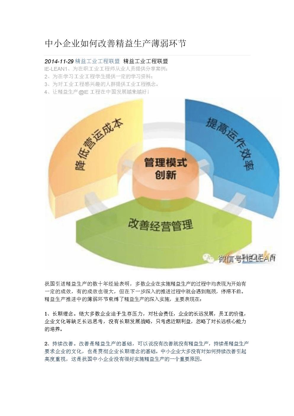 改善精益生产的薄弱环节.doc