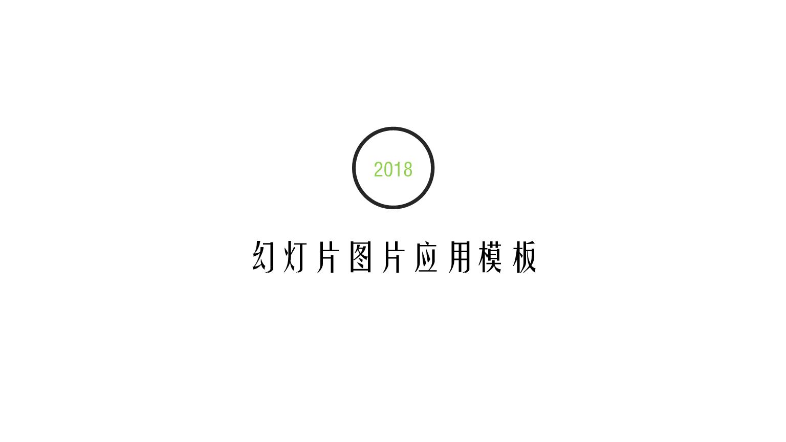 简约大气幻灯片图片应用相册模板.pptx