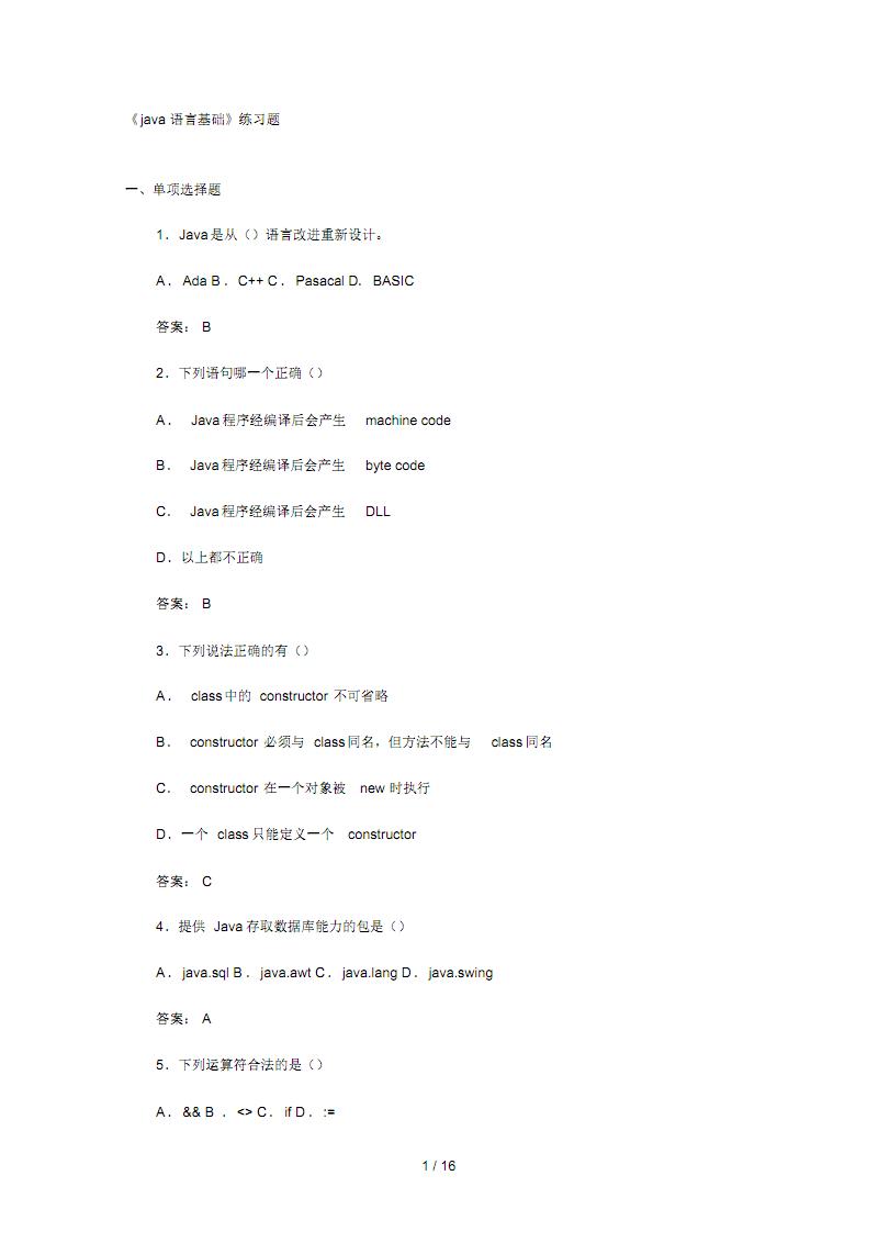 《java语言基础》考试题.pdf