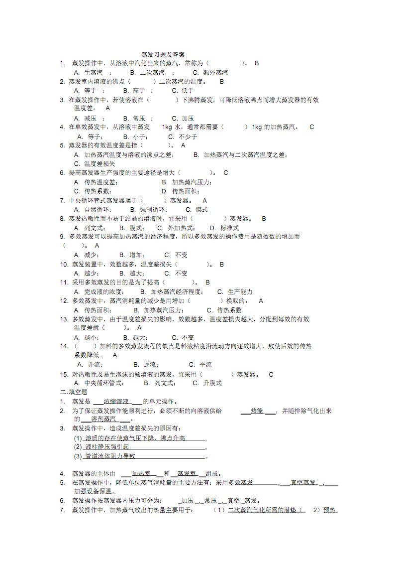 蒸发习题与答案.pdf