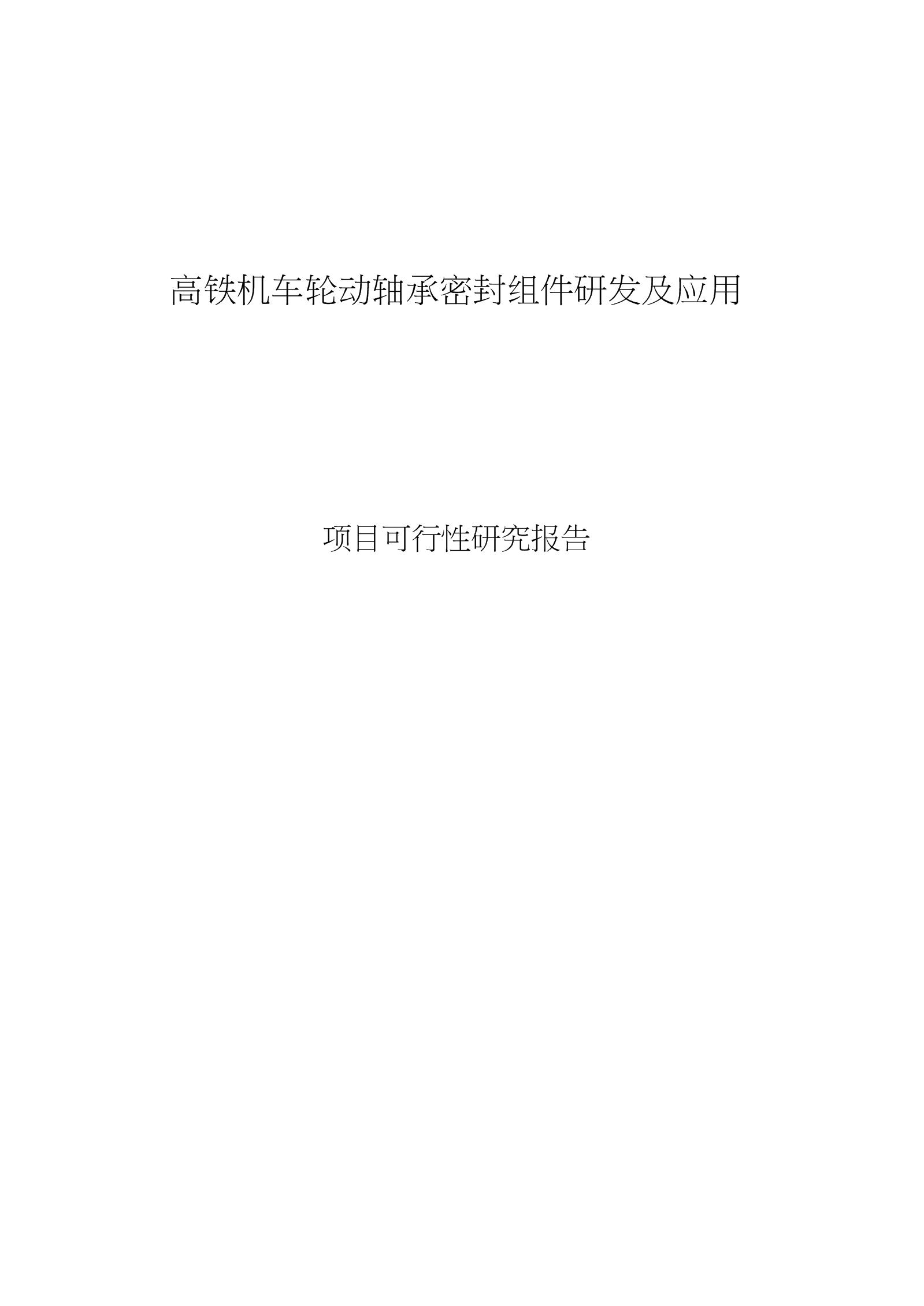高铁机车轮动轴承密封组件研发项目可行性报告.docx