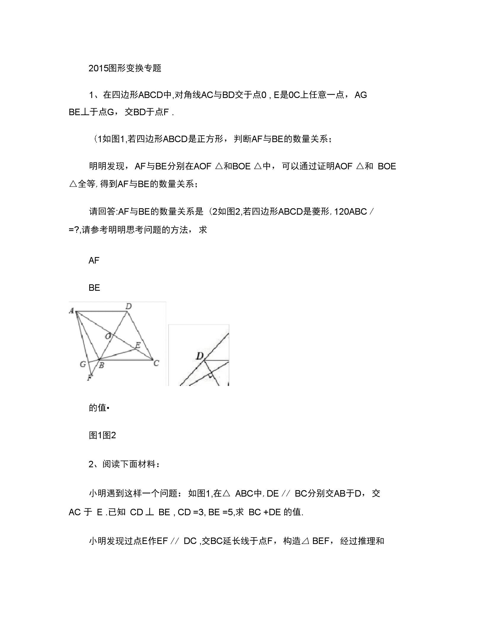 2015图形变换专题..docx