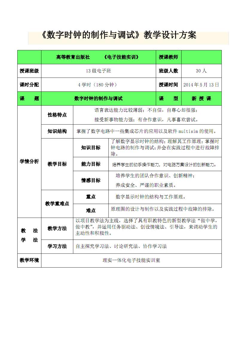 《数字时钟的制作与调试》教案.pdf