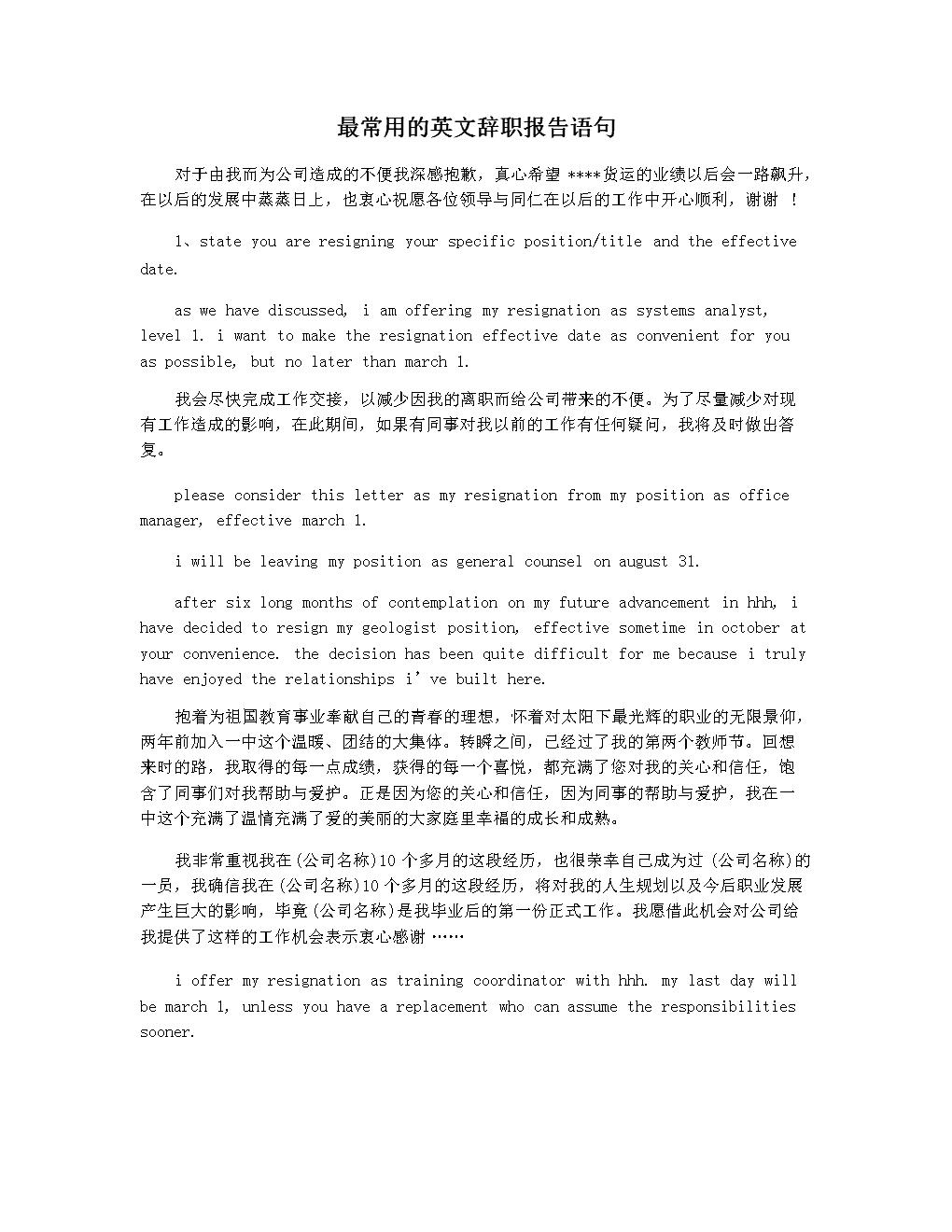 最常用的英文辞职报告语句.docx