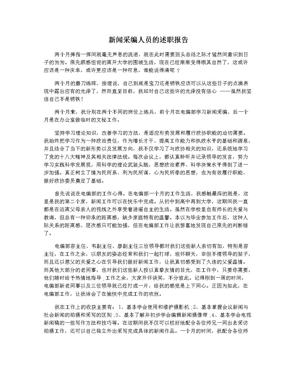 新闻采编人员的述职报告.docx