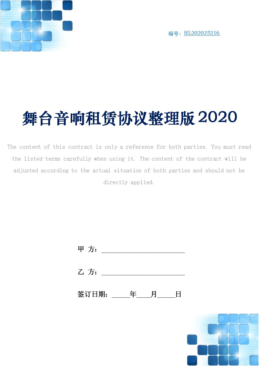 舞台音响租赁协议整理版2020.docx