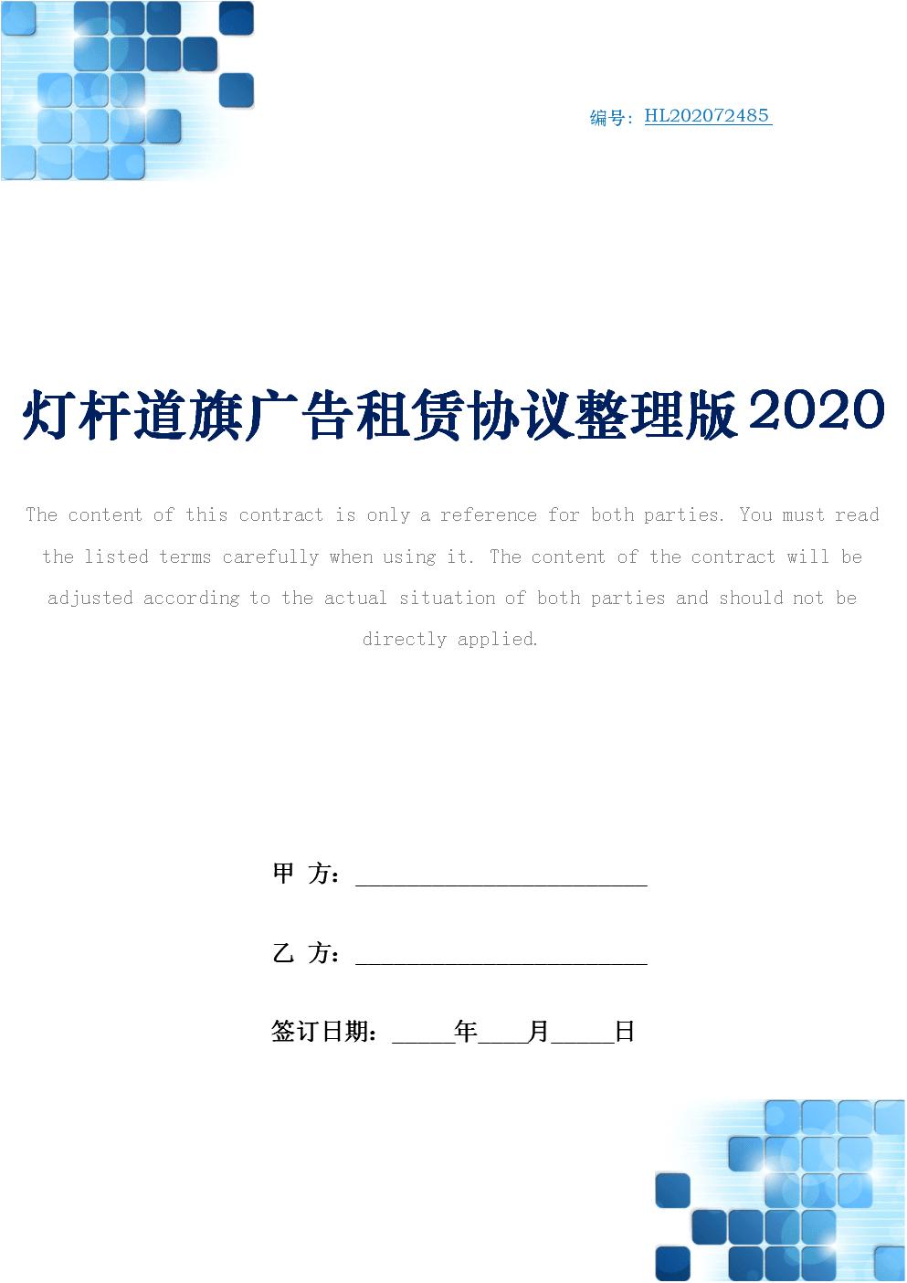 灯杆道旗广告租赁协议整理版2020.docx