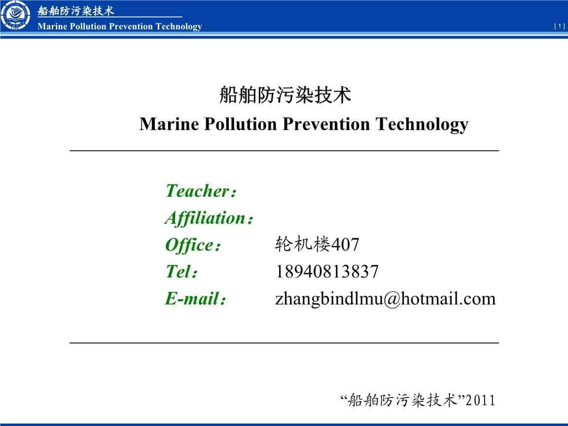 船舶防污染控制技术.pptx