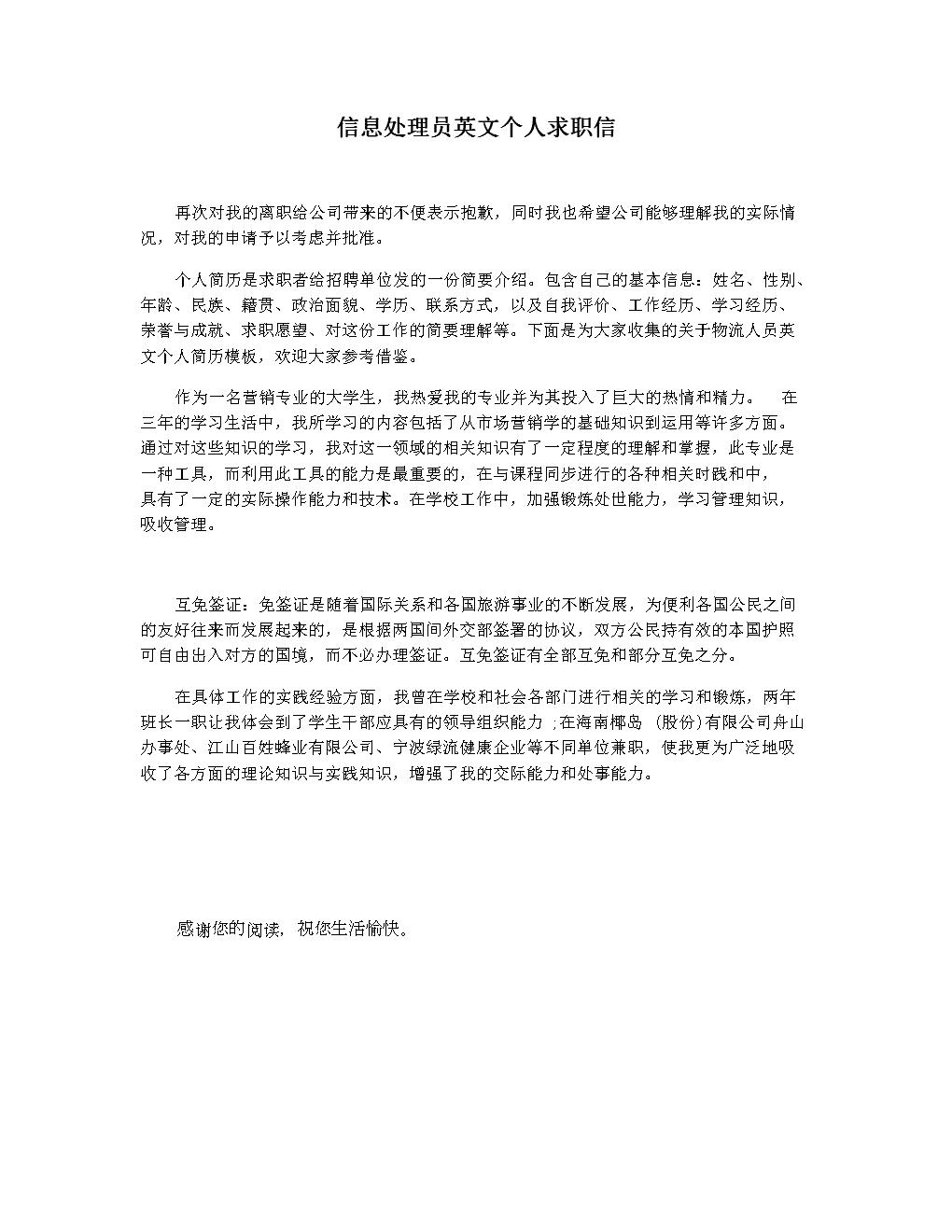 信息处理员英文个人求职信.docx