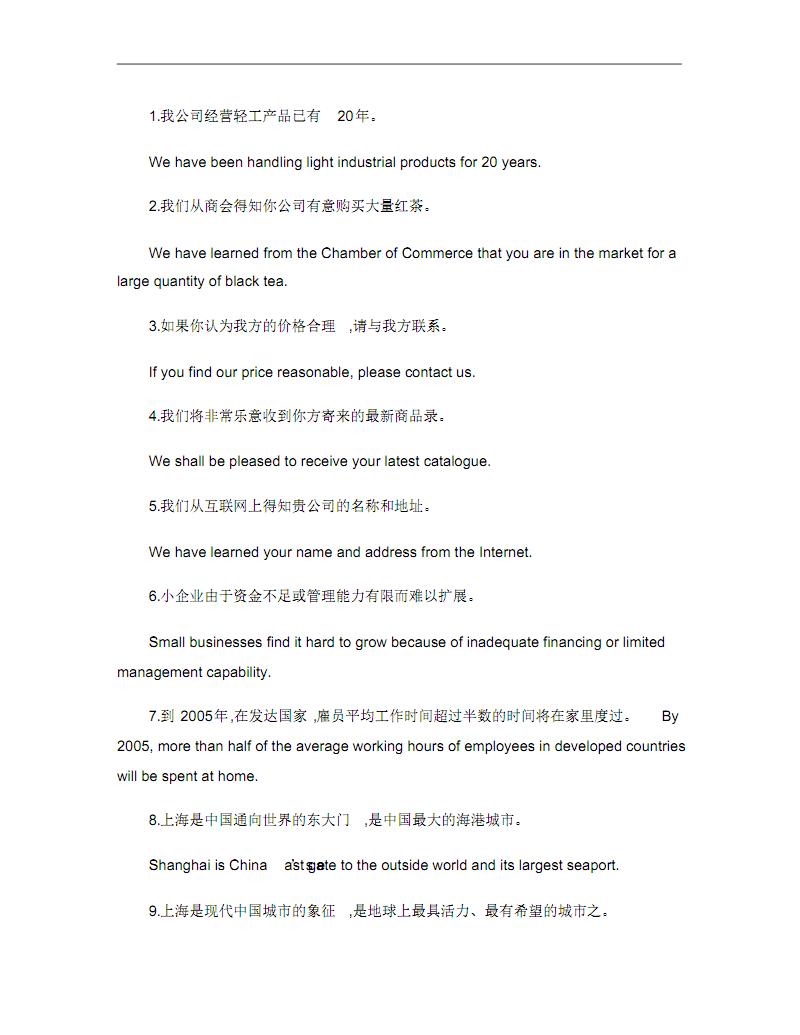 上海工程技术大学商务英语期末复习重点翻译写作2013(精).pdf