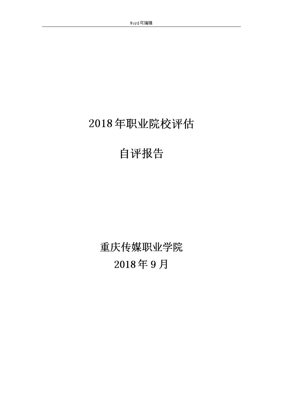 重庆传媒职学院版.doc