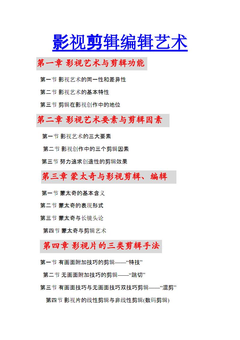 影视编辑剪辑艺术[汇编].pdf