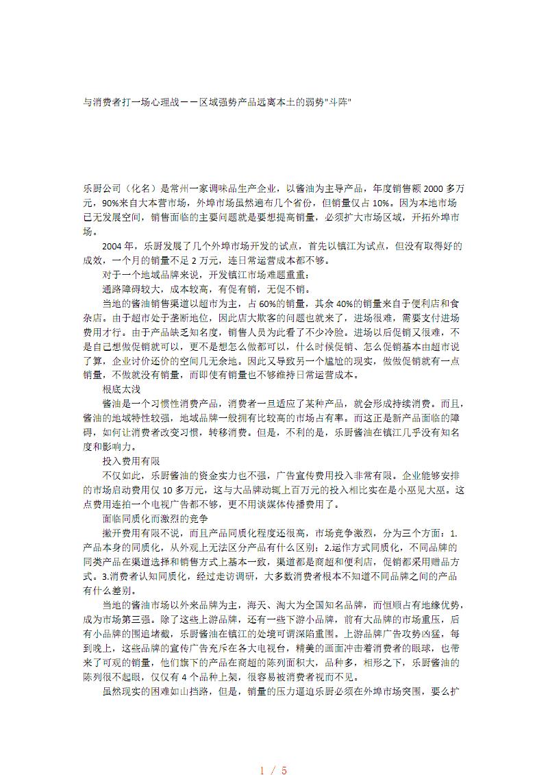 与消费者打一场心理战[收集].pdf