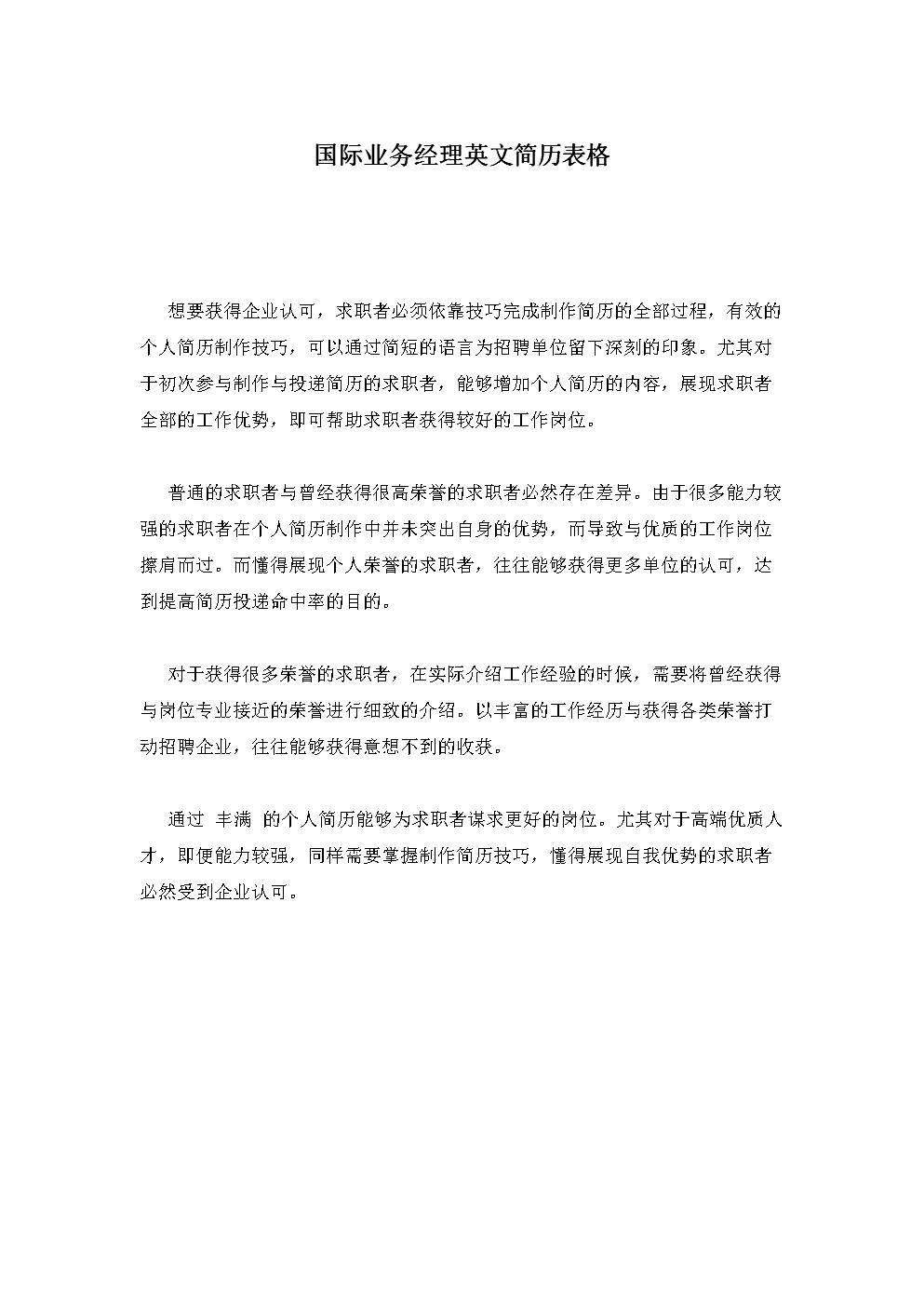 国际业务经理英文简历表格—最新范文.doc