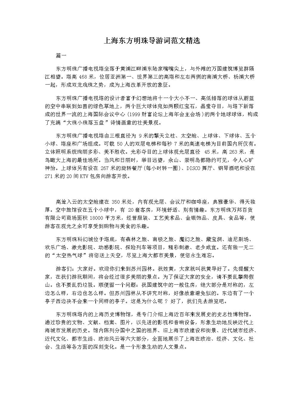 上海东方明珠导游词范文精选.docx